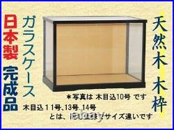 Doll Case Wood Medoki No. 10 Glass Natural Wooden Frame Front Width 45Cm High
